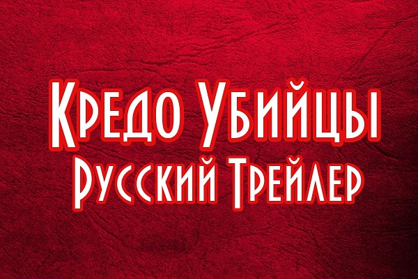 Кредо Убийцы / Assasins Creed HD (Русский Трейлер - 2017)