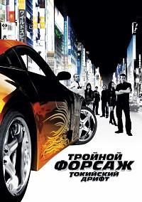 Тройной форсаж: Токийский дрифт / Fast and the Furious (2006) - Смотреть Онлайн