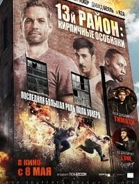 13-й район: Кирпичные особняки / Brick Mansions (2013) - Смотреть Онлайн