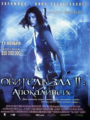 Обитель зла 2: Апокалипсис / Resident Evil: Apocalypse 2004 (Смотреть Онлайн)