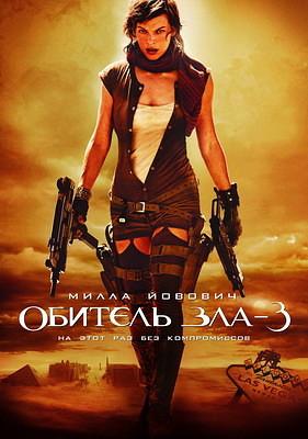 Обитель зла 3 / Resident Evil: Extinction 2007 (Смотреть Онлайн)