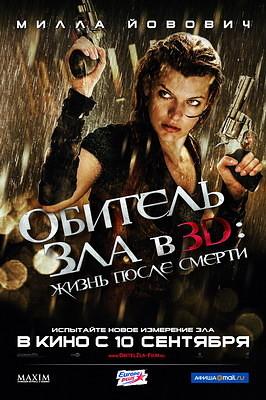Обитель зла 4: Жизнь после смерти / Resident Evil: Afterlife 2010 (Смотреть Онлайн)