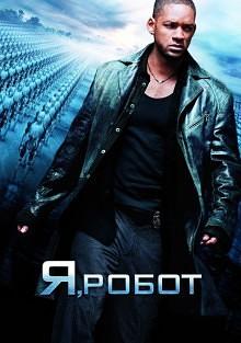 Я, робот / I, Robot 2004 (Смотреть Онлайн)