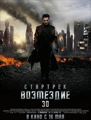 Стартрек: Возмездие / Star Trek Into Darkness 2013 (Смотреть Онлайн)