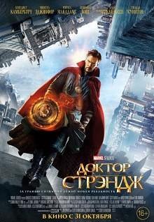 Доктор Стрэндж / Doctor Strange 2016 (Смотреть Онлайн)