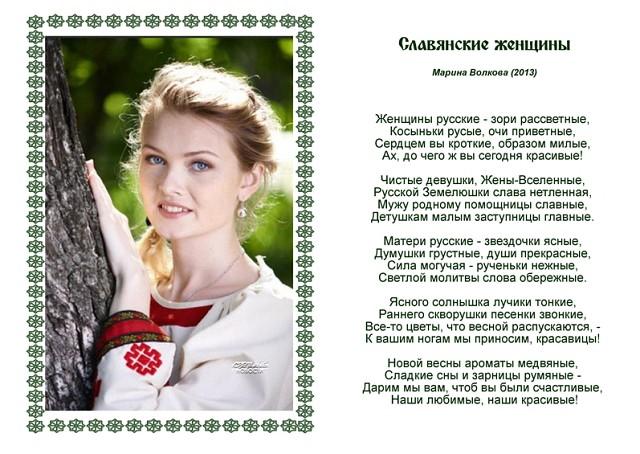 Скачать марина павленко есть женщины в русских селеньях видео фото 80-170