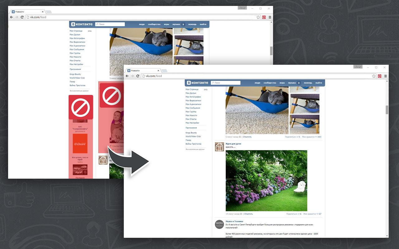 Adblock расширение Блокировщик рекламы адблок для вк адблок для одноклассников вк вконтакте одноклассники vk ok адблок для хром адблок для Яндекс браузера адблок для google chrome Одноклассники моя страница