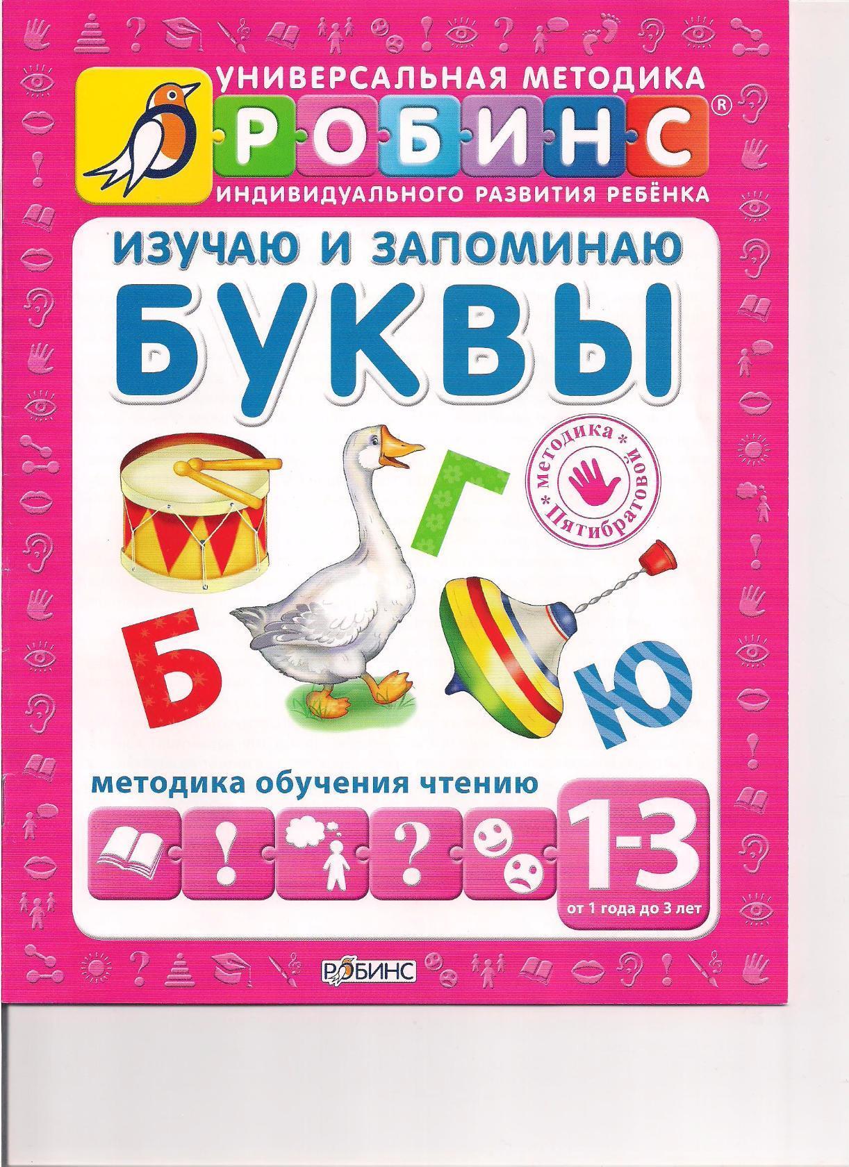 Игровой набор для обучения чтению