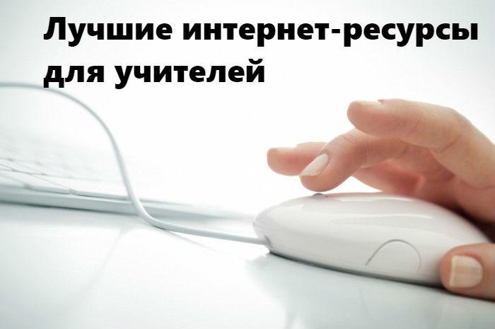 http://uchportfolio.ru/invites/show