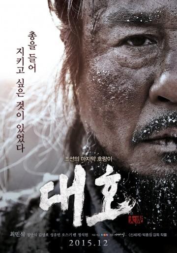 Тигр / Daeho (2015) - Смотреть Онлайн