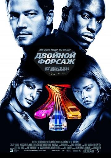 Двойной форсаж / 2 Fast 2 Furious (2003) - Смотреть Онлайн