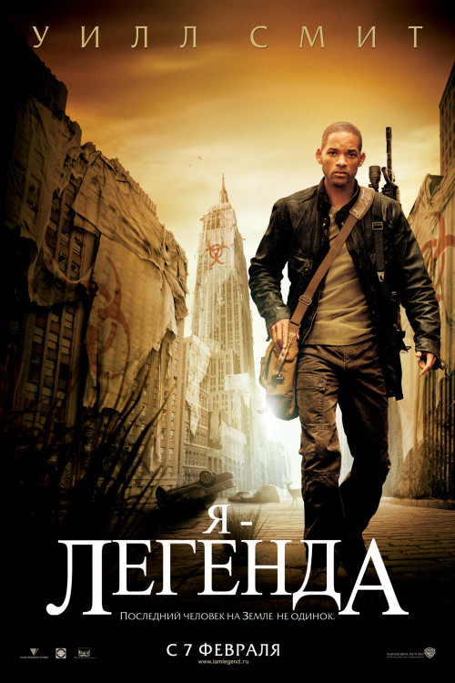 Я легенда / I Am Legend 2007 (Смотреть Онлайн)