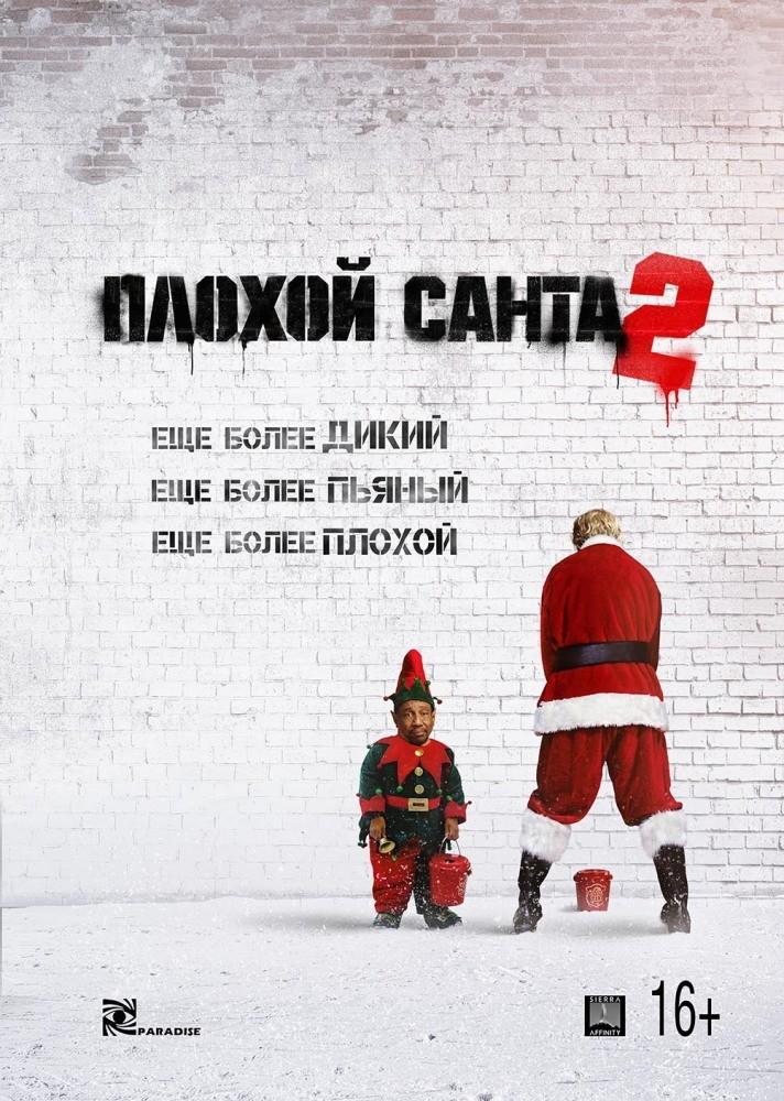 Плохой Санта 2 - 2016 (Смотреть Онлайн)