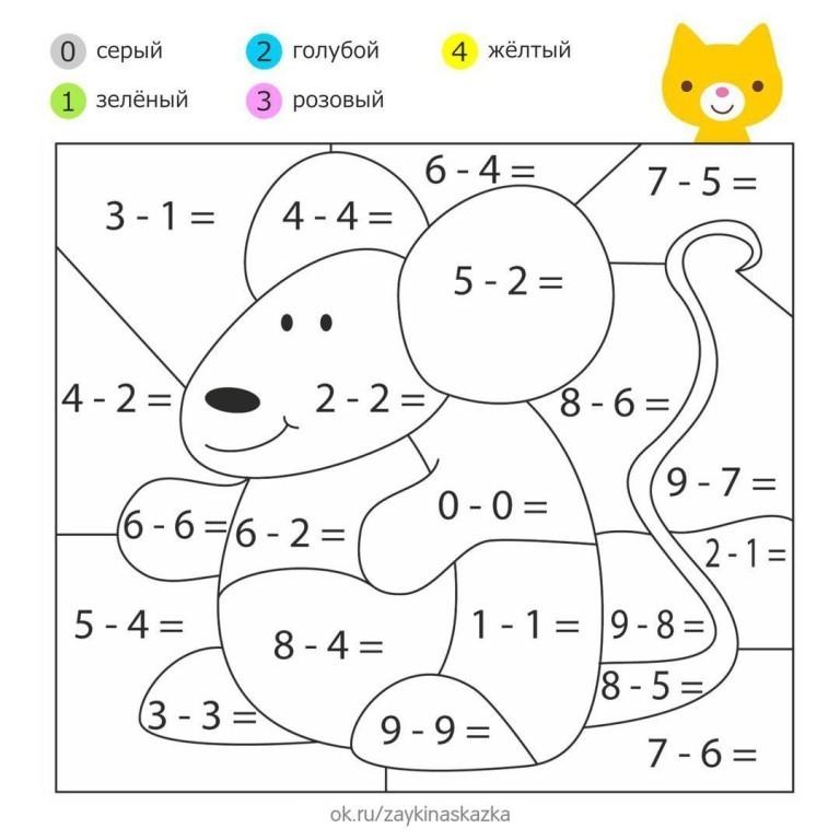 умные раскраски математика
