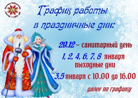 Зятчина и Новый год