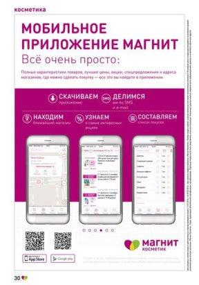 Приложение магнит на смартфон
