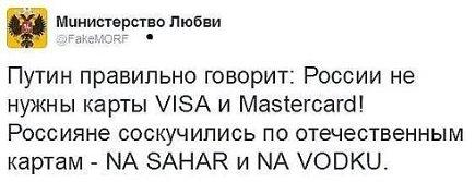 """""""Сейчас нам удалось стабилизировать экономику"""", - Путин - Цензор.НЕТ 3116"""