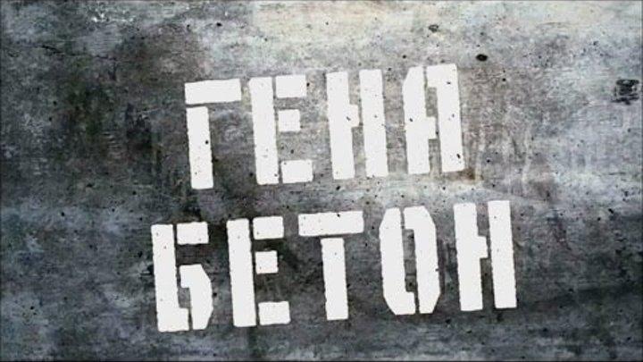 Бетон комедии стяжка полов бетоном