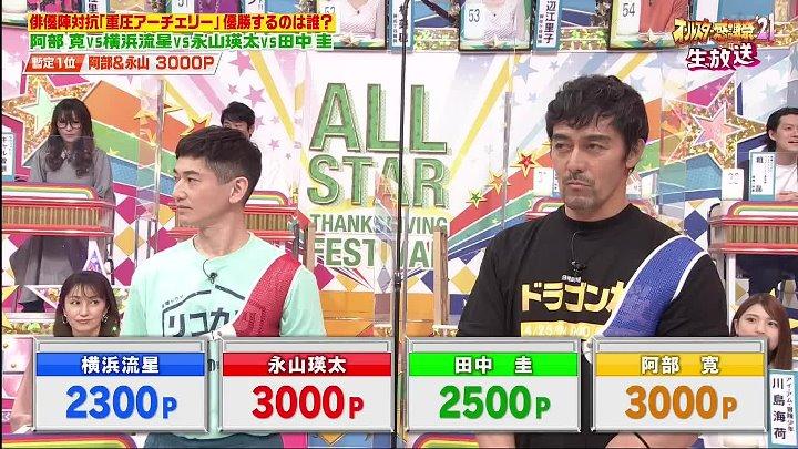 オールスター感謝祭 動画 3月27日 - 動画 9tsu - 9tsu.me
