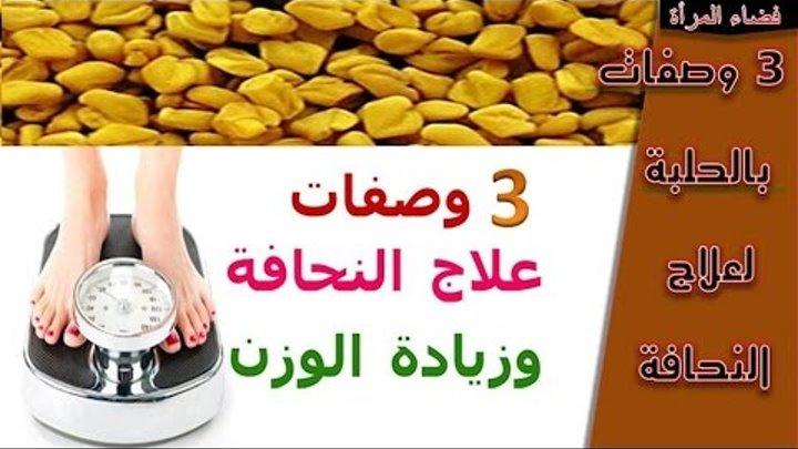 3 وصفات بالحلبة لعلاج النحافة وتسمين الجسم وزيادة الوزن في أسبوع