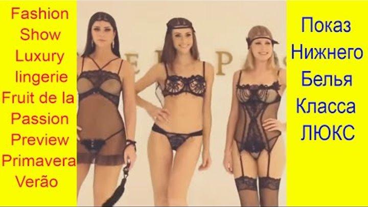Нижнее белье женское видео показ банный массажер для тела