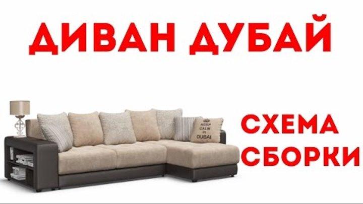 Диван дубай много мебели видео фотография дубай
