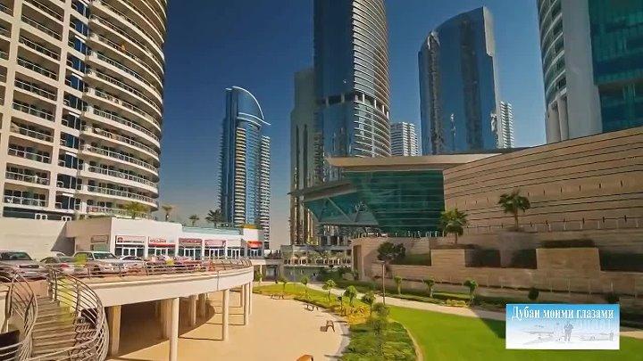 Дубай город мечты песня разница во времени москва дубай в декабре