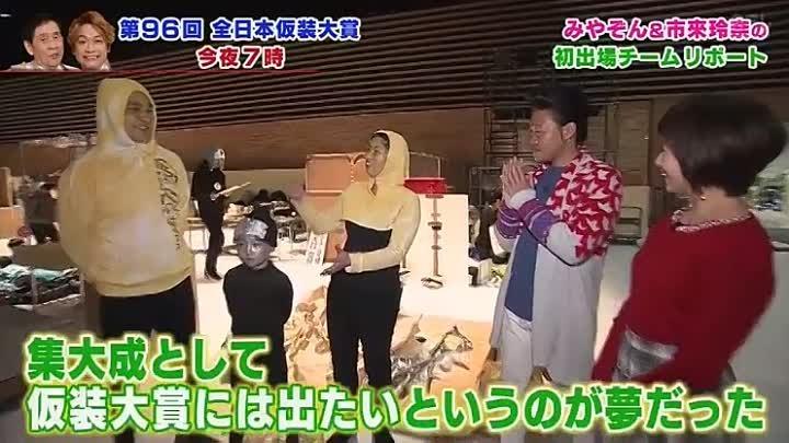 大賞 全日本 仮装