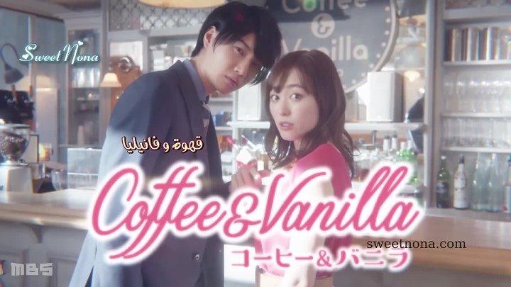 قهوة و فانيليا الحلقة 2 مترجمة أونلاين ح2