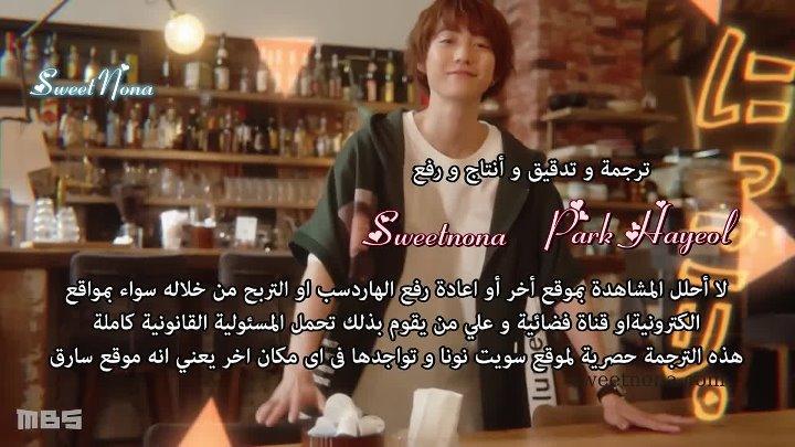 قهوة و فانيليا الحلقة 5 مترجمة أونلاين ح5