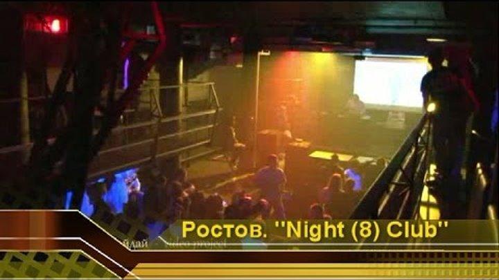 Видео с ночных клубов ростова на дону клуб кошка москва