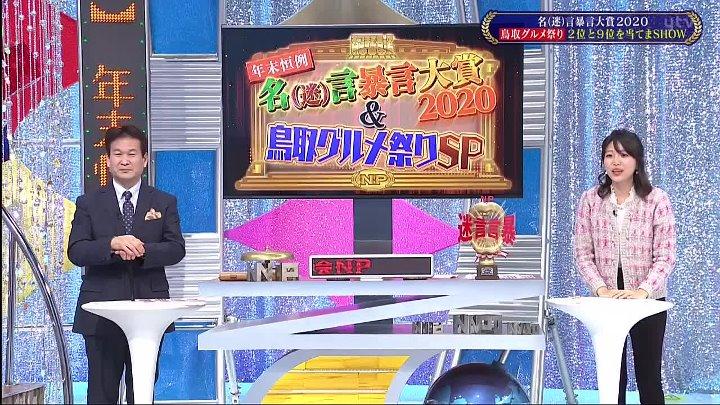 そこまで言って委員会NP 動画 12月27日 - 動画 9tsu - 9tsu.me