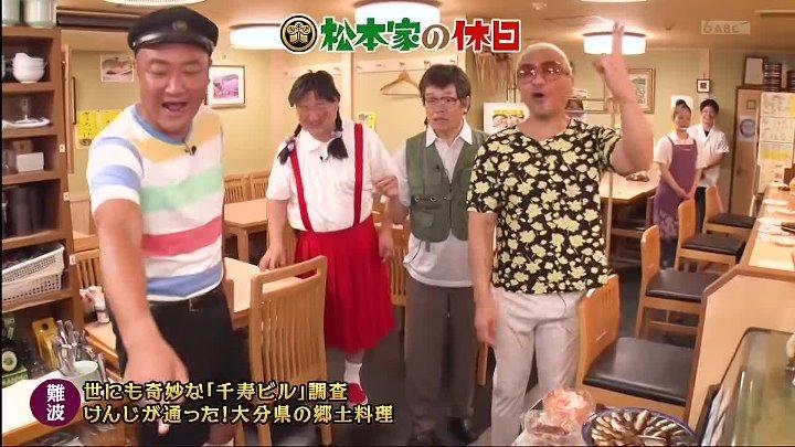 休日 の 松本 家